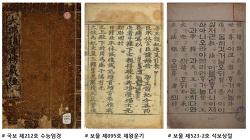 중앙도서관 소장 국가지정문화재 보존수리