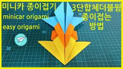 미니카 종이접기 3단합체더블윙