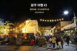 광주 여행 #3 - 펭귄마을, 1913송정역시장 (2017.10.06)