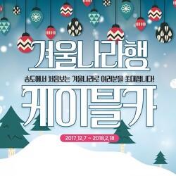 송도해상케이블카, 겨울 시즌 이벤트 및 할인 행사 실시