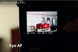 A9 와이드 존 AF와 Eye AF 비교 동영상