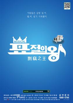 """2011 8 20 ~ 2011 12 30 뮤지컬 """" 표절의왕"""""""