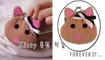 [FOREVER21] Kitty 동전 지갑, 포에버21