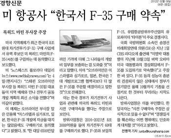 F-35, 사전 구매약속 논란