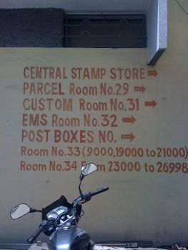 완전 빤~타스틱(?)한 네팔의 우체국 행정 시스템