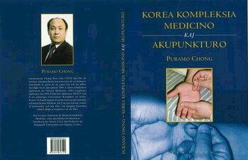 Kompleksia Medicino kaj Saama Akupunkturo