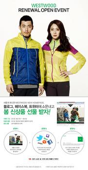 웨스트우드 - SNS 또는 BLOG에 소문내고 봄 신상품 선물 받자!