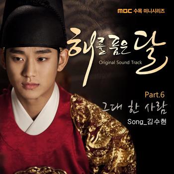 김수현 [배우]-그대 한 사람 [해를 품은 달 (MBC 수목드라마)]