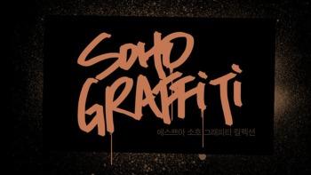 에스쁘아 ' 소호 그래피티 ' │ 박시연 메이킹 필름│ 2012