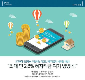 KEB하나은행 블로그의 추천 상품 : 최대 연 2.8% 혜자적금 여기 있었네!