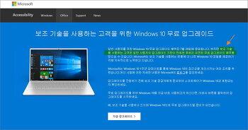 윈도우10 보조기술자를 위한 windows 10 무료 업그레이드 파일 제공