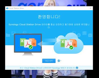 시놀로지 NAS 팁! 양방향 싱크 폴더 동기화 Synology Cloud Station Drive