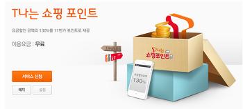 SKT 'T나는 쇼핑포인트' 요금제로 11번가에서 저렴하게 쇼핑하는 방법!