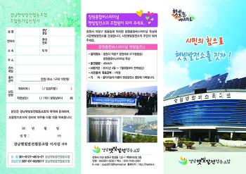 창원종합버스터미널 햇빛발전소 조합원 모집 안내 리프릿 (2015)