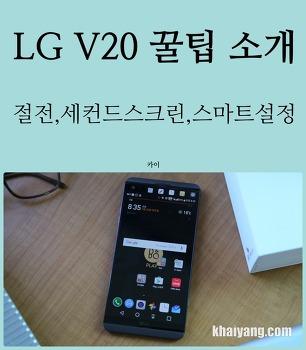 LG V20 깨알 꿀팁 소개! 절전, 스마트설정, 세컨드스크린