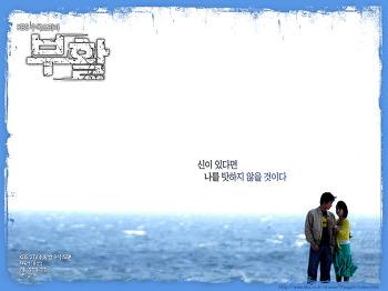 [드라마] 부활
