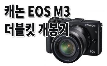 캐논 EOS M3 미러리스 카메라 더블킷 개봉기