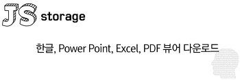 한글/ 엑셀/ 파워포인트/ PDF 뷰어 다운로드 설치 및 사용법!
