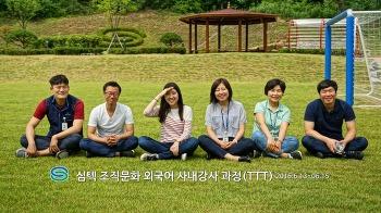 16.06.15 조직문화 외국어 사내강사(TTT) 1기