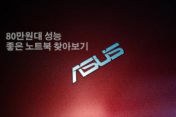 80만원대 올인원 15인치 노트북 ASUS A556UB 사용기