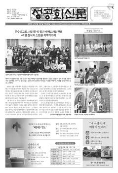 성공회신문 866호