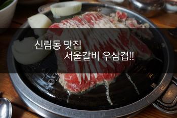 [신림동맛집] 서울갈비 - 우삼겹과 특제소스!!