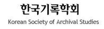 한국기록학회-한국기록전문가협회 공동 4월 월례발표회 안내