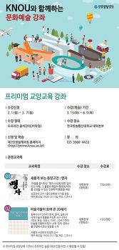 방송대 프라임칼리지, '트렌디한 문화·예술 교육과정' 신설