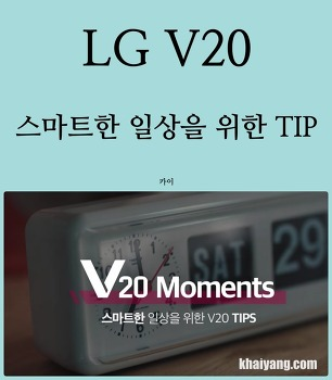 LG V20 다시보기, 스마트한 일상을 위한 꿀 기능