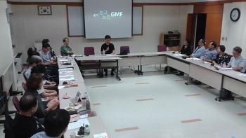 GMF 확대 EC 수련회