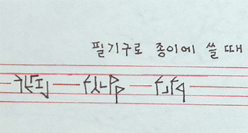톨글(Tolgul) - 손글씨 관련 (Merit in Hand-Writing with Tolgul Alphabet)