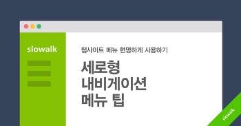 웹사이트 메뉴 현명하게 사용하기. 세로형 내비게이션