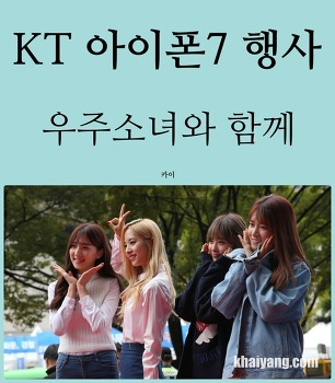 KT 아이폰7 출시행사 생생 후기, 우주소녀와 함께!