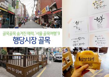 골목골목 숨겨진 매력, '서울 골목여행' 9 – 행당시장 골목