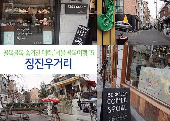 골목골목 숨겨진 매력, '서울 골목여행' 15 – 장진우거리