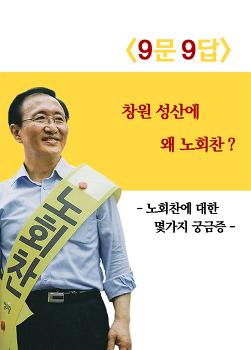 [카드뉴스] 9문 9답_창원성산에 왜! 노회찬인가