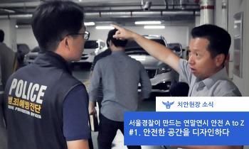 서울경찰이 만드는 연말연시 안전 A to Z - #1. 안전한 공간을 디자인하다