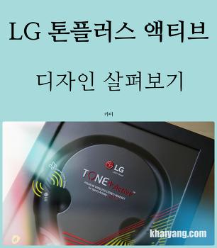 LG 톤플러스 액티브 HBS-A100 블루투스 헤드셋 후기, 디자인 리뷰