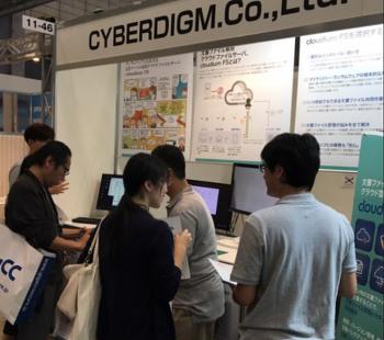 사이버다임, 'Japan IT Week Autumn 2016' 참가 뜨거운 반응 얻어