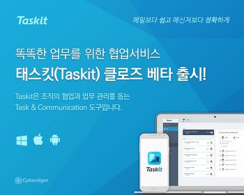 사이버다임, 클라우드 협업 서비스 '태스킷(Taskit)' 클로즈 베타 시작