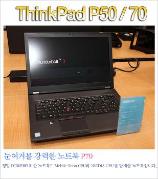 씽크패드 P70 우리가 원하던 고사양 그래픽작업 PC 모바일워크스테이션