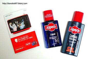 사용후기 :  알페신 샴푸 그리고 알페신 리퀴드(두피강화액)