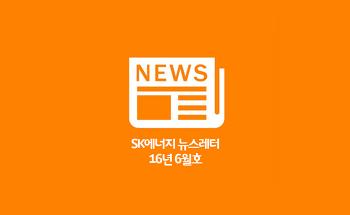 SK에너지 뉴스레터 2016년 6월호