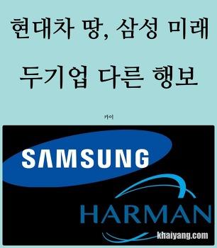 현대차는 땅을 사고, 삼성은 미래를 샀다? 두기업 다른 행보
