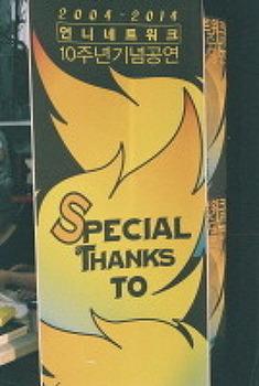 [10주년 공연 후기] Special thanks to
