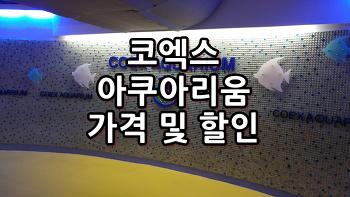 코엑스 아쿠아리움 가격 및 할인 최대25%