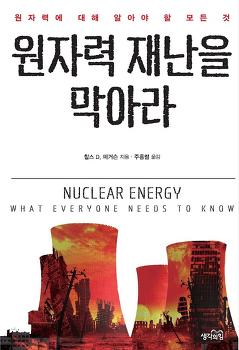 찬핵 과학자가 알려주는 핵발전의 모든 것