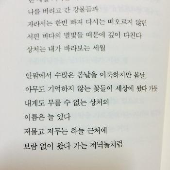 [시] 류근 - 상처적 체질