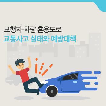 위험한 골목길 '보행자ㆍ차량 혼용도로' 교통사고 실태와 예방대책