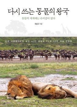 『다시 쓰는 동물의 왕국』, 약육강식 위에 조화와 공존을 쓰자